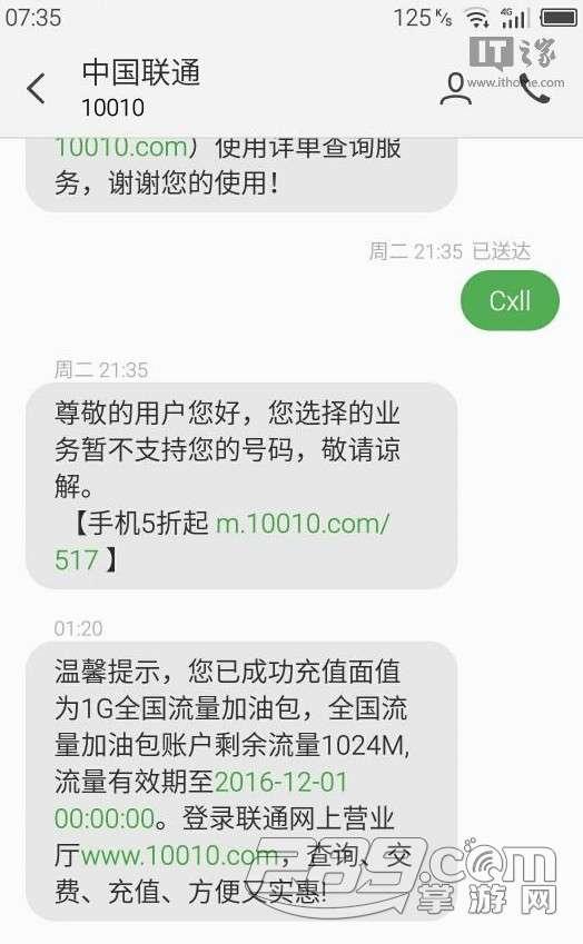 怎么查3g上网卡流量_江苏联通夜间3g流量开通短信开通方法求解....