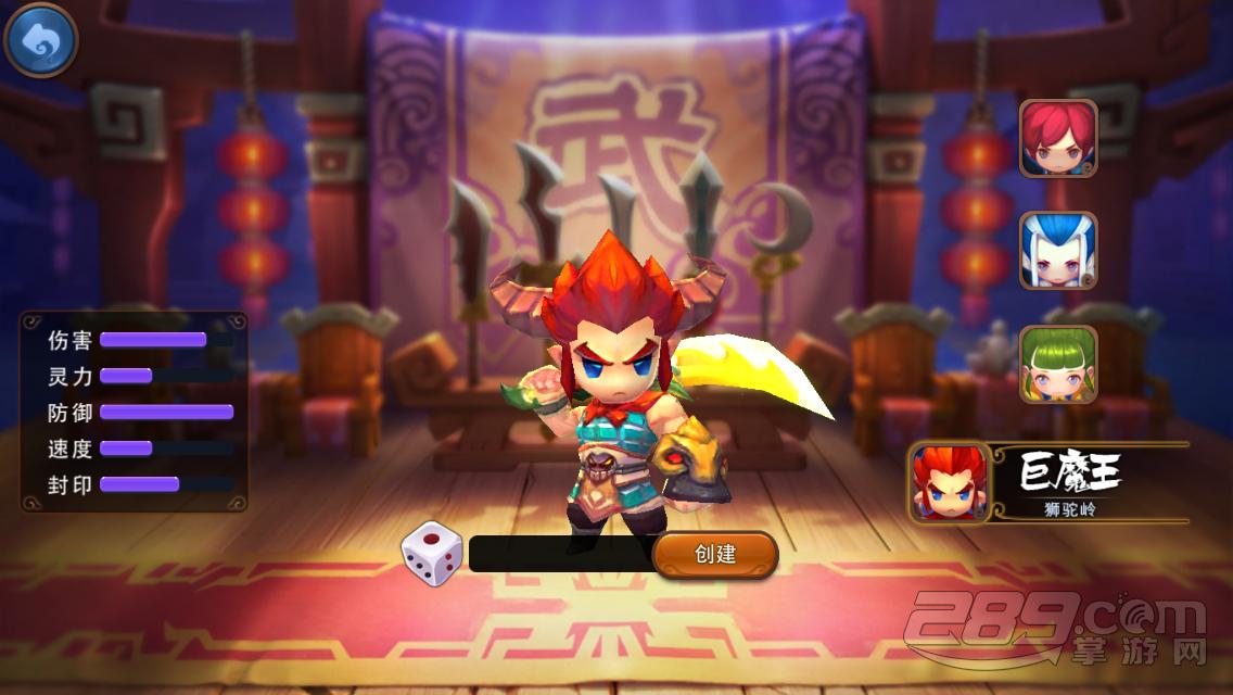 梦幻西游无双版巨魔王宠物怎么选择图片