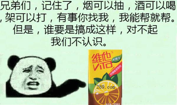 维他柠檬茶表情预览:气表情就你包不问气图片