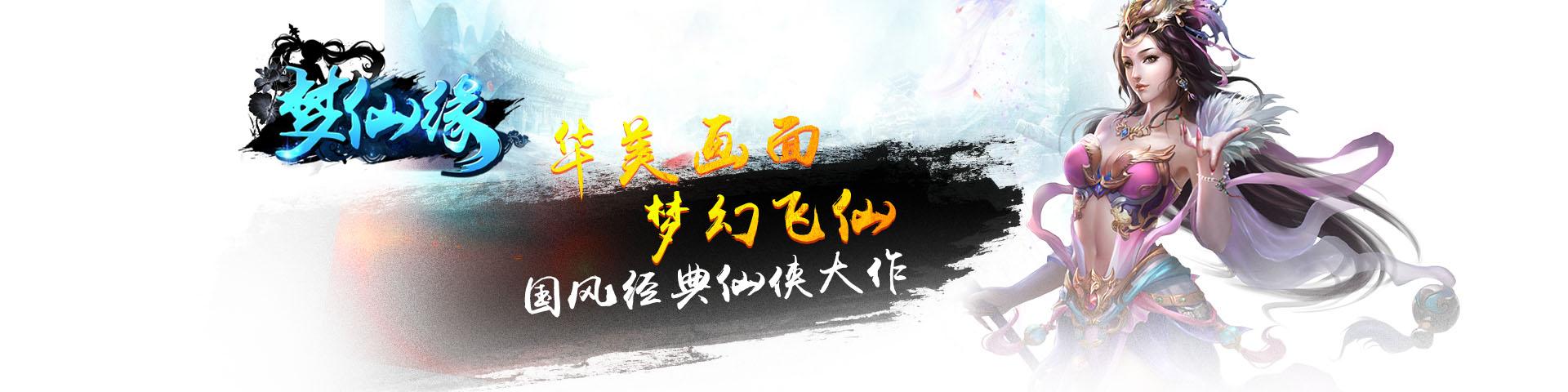 《梦仙缘》7月5日震撼首发啦 仙侣情缘不止梦