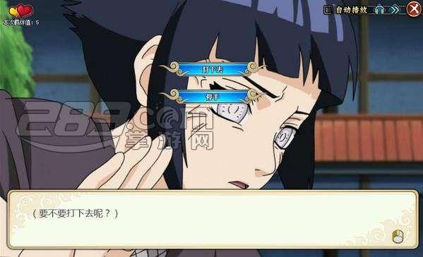 火影忍者ol雏田外传全章节通关攻略汇总 走进太子妃的