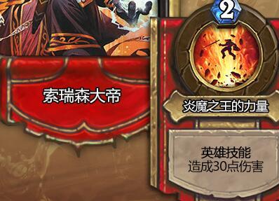 炉石传说索瑞森大帝怎么打 索瑞森大帝通关攻略