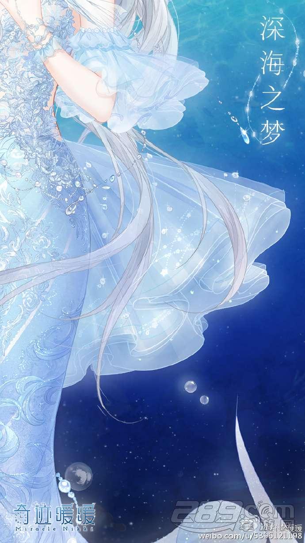 奇迹暖暖预告的一个全新的夏沫海歌的活动中,有着一套十分美丽的人鱼