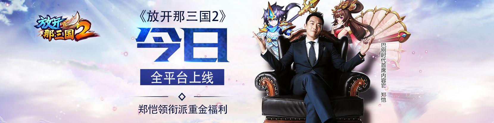 《放开那三国2》今日全平台上线 郑恺领衔派重金福利