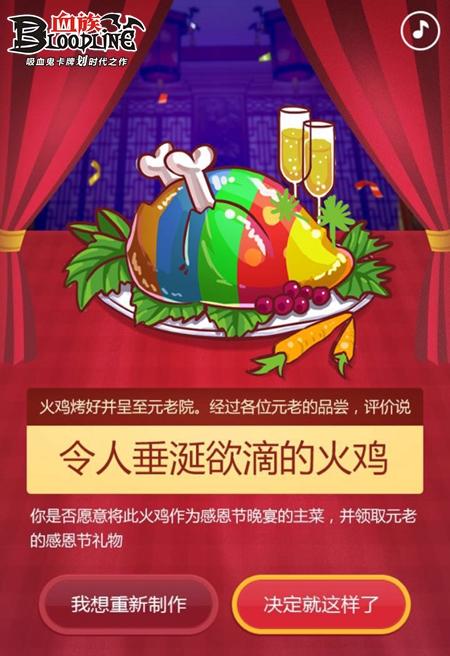 做火鸡领福利,《血族》感恩节狂欢盛宴开启