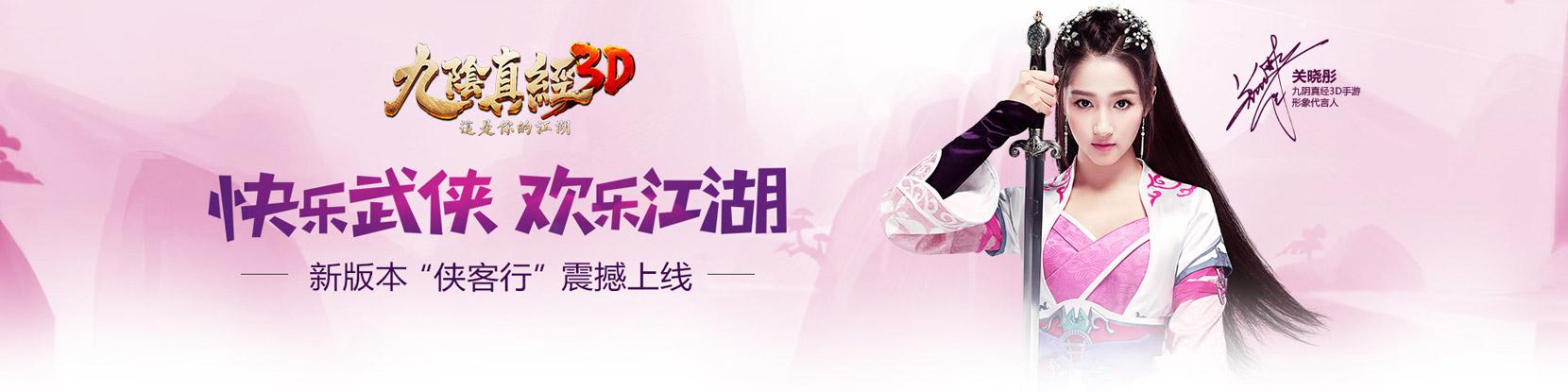 """《九阴真经3D》新版""""侠客行""""短评 萌猫相伴骑行天下"""