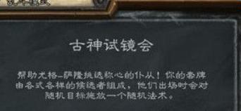 炉石传说古神试镜会怎么玩?乱斗模式古神试镜会玩法攻略