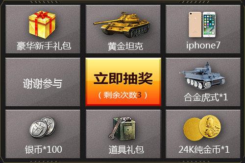 1月10全平台上线《3D坦克争霸2》启动感恩大趴