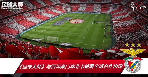 《足球大师》与百年豪门本菲卡签署全球合作协议!