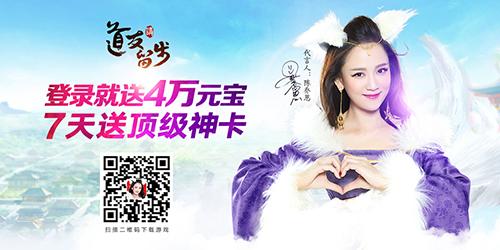 """《道友请留步》代言人陈乔恩传授""""自撩""""新技能"""