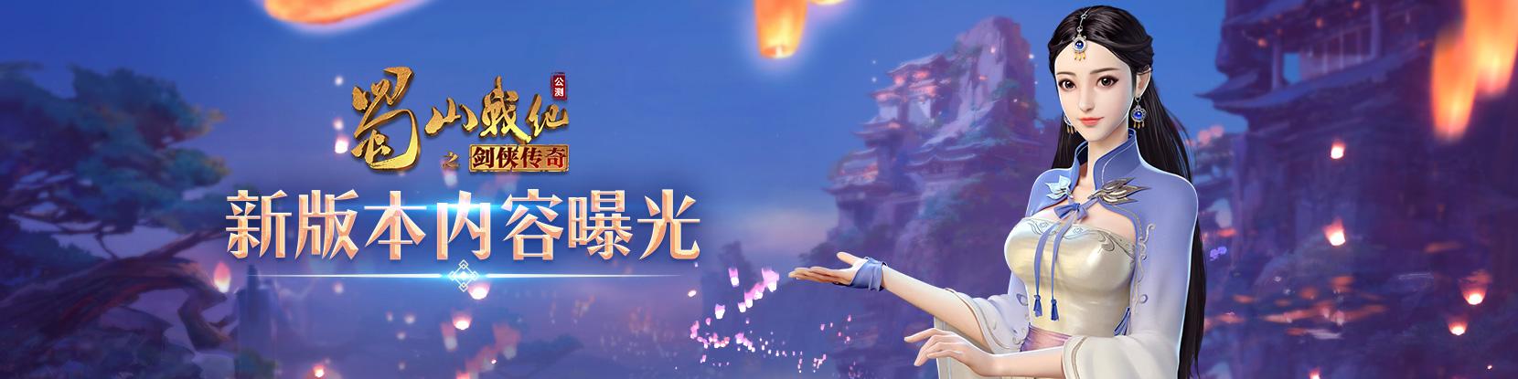 蓝港《蜀山战纪》手游新版本内容曝光