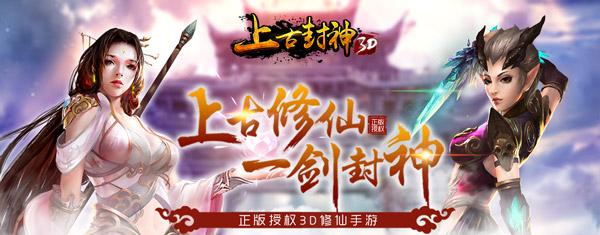 正版授权3D修仙手游--《上古封神》1月18日计费删档测试震撼开启