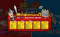 《城与龙》送出首台iPhone7 公测预约火爆