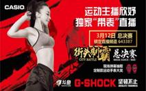 3月12日决战上海!G-SHOCK全国总决赛激