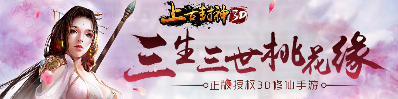 正版唯美手游《上古封神》3月13日公测震撼全面开启