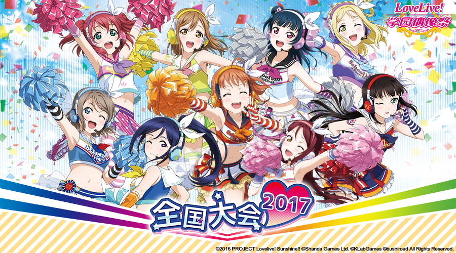 《Love Live!学园偶像祭》2017全国大会即将开启