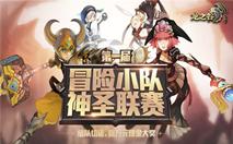 《龙之谷手游》神圣联赛最强战队集结 总决