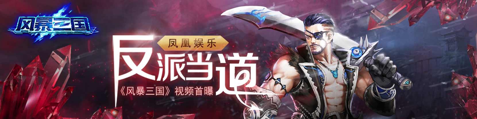 """凤凰娱乐《风暴三国》视频首曝 一款""""反派当道""""的ARPG"""