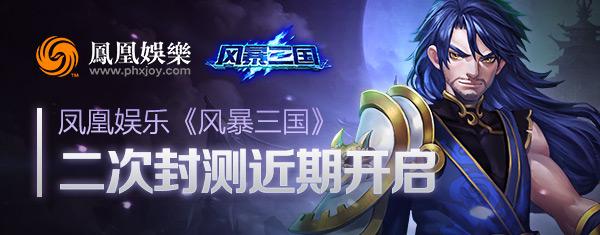 风起青萍,凤凰娱乐《风暴三国》二次封测近期开启