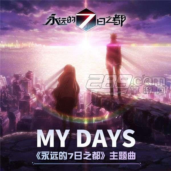 永远的7日之都主题曲歌名是什么 《My Days》百度云下载地址