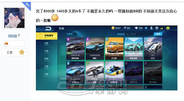 QQ飞车手游永久A车的真实概率 QQ飞车抽奖系统黑幕