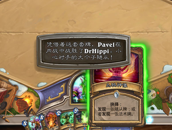 炉石传说乱斗冠军大厅怎么玩 为改版的卡组真好玩
