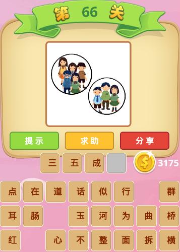 微信成语猜猜看御史第66关答案 一个圆5个人一个圆3个人什么成语