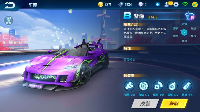 QQ飞车手游紫爵值得改满吗 紫爵怎么改装图方案
