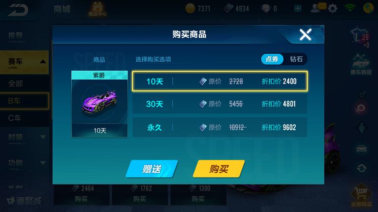 QQ飞车手游紫爵多少点券 紫爵价格是多少