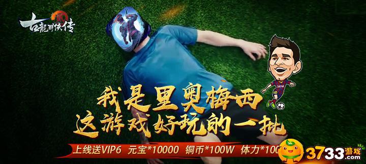【古龙群侠传2】上线送VIP6,元宝*10000,铜币*100W