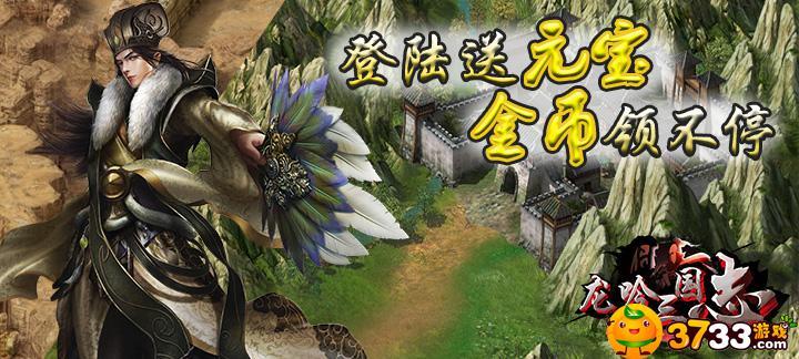 【龙吟三国志】上线送vip15,28888元宝,10000粮草