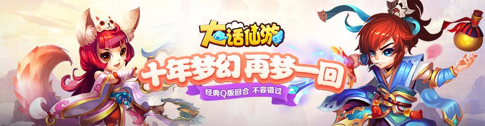 【大话仙游】18888元宝 铜币500万