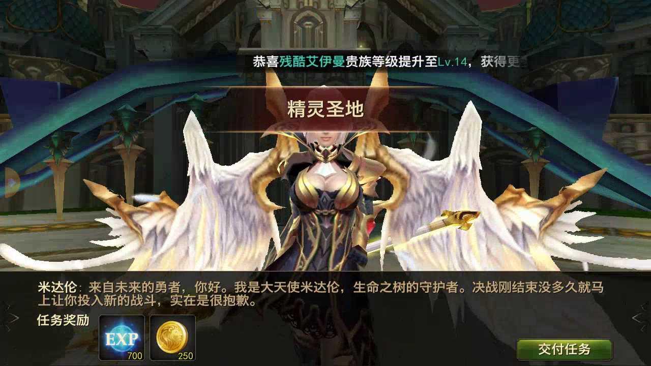 【永恒之翼】手游测评 U3D魔幻冒险动作永恒之翼手游测评