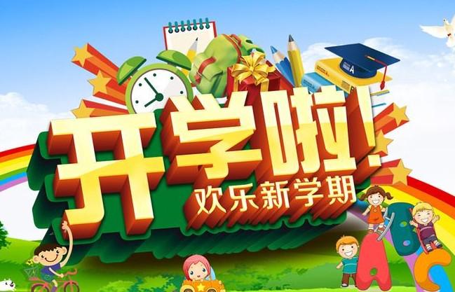 《乐享开学季》8.28-9.2部分游戏特惠活动