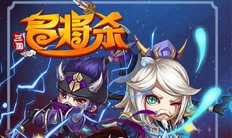 《三国名将杀》开学季奖励送不停(9.01-9.07)