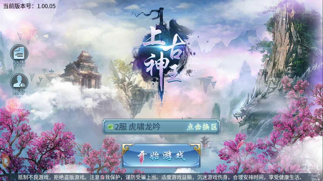 《上古神王》手游测评 唯美仙侠古韵玄幻玩法
