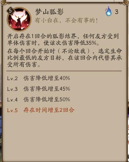 阴阳师白藏主技能介绍 克制鬼切的最强辅助式神降临