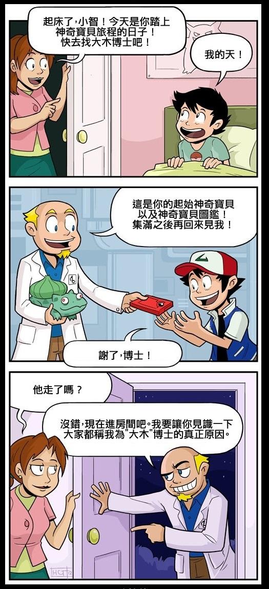 大木博士和小智妈妈