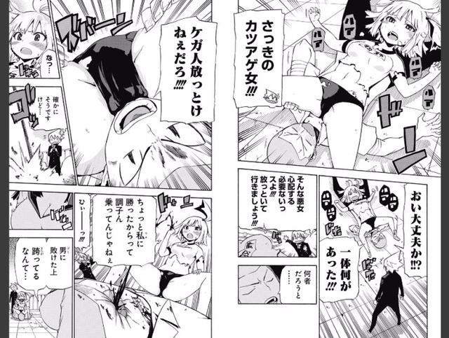 落第骑士的英雄谭小说