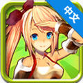 穿越地下城-刀剑传奇中文版V 1.3安卓版