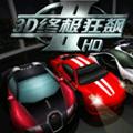 3d终极狂飙2破解版
