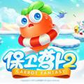 保卫萝卜2:极地冒险无限宝石V 1.0.2