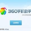 360手机助手 官方原版