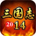 三国志2014 V2.0.7版