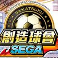 SEGA创造球会1.0版