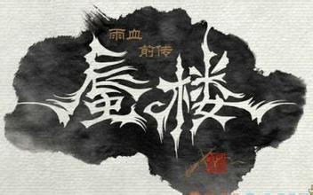 雨血前传:蜃楼 v1.1 安卓