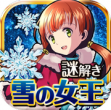 雪之女王与冰之城堡 汉化版 v1.0.3 安卓IOS