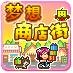 梦想商店街 汉化修改版 v1.0.1 安卓