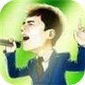我是歌手 安卓IOS