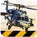 模拟直升机:地狱火中队 安卓IOS